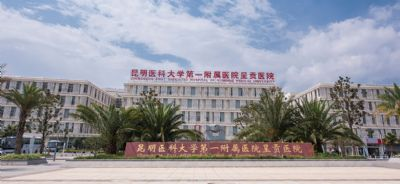 呈贡云大医院